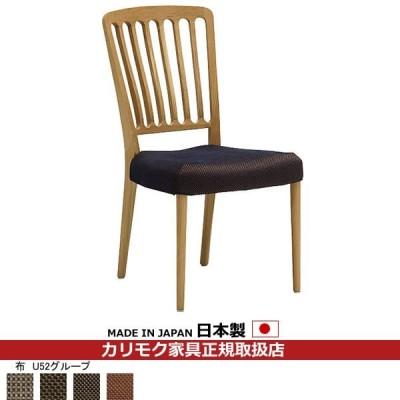 カリモク ダイニングチェア/ CU65モデル 平織布張 食堂椅子 (COM オークD・G・S/U52グループ)  CU6505-U52