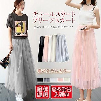 ✨ 話題の注目✨  プリーツ スカート✨韓国ファッション 春夏の新品 レディース Aライン ハイウエスト フリルロングスカート 着痩せ効果 優雅上品 大人気 超美質