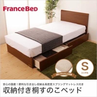 シングルベッド 収納付きベッド マットレス付き すのこベッド フランスベッド 日本製 引き出し収納 ゼルトスプリングマットレス