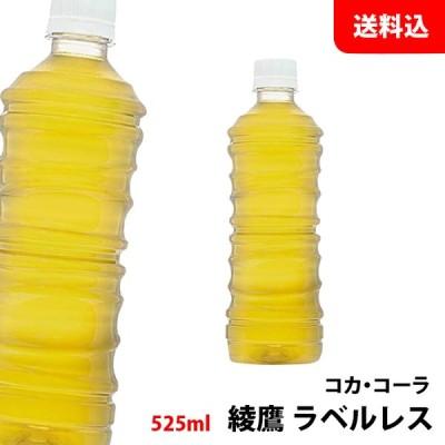 送料無料 コカ・コーラ 綾鷹 ラベルレス ペットボトル525ml 1ケース24本