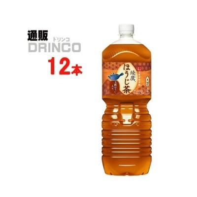 お茶 綾鷹 ほうじ茶 2L ペットボトル 12本 ( 6本 × 2 ケース ) コカ コーラ