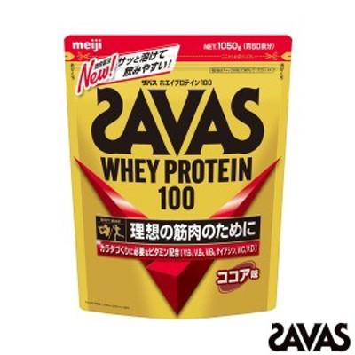 [SAVAS オールスポーツ サプリメント・ドリンク]ザバス ホエイプロテイン100 50食分/1050g/ココア味(CZ7452)