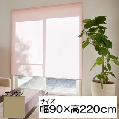 立川機工 ティオリオ ロールスクリーン 無地 90×220 ブラウン メーカー直送
