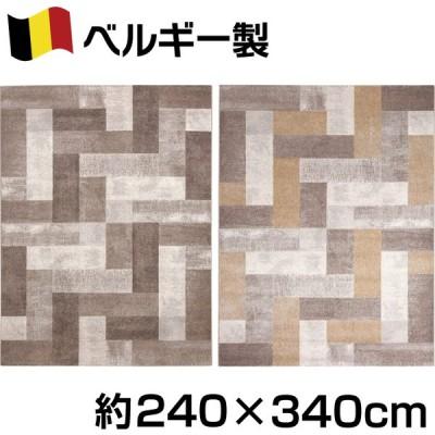 ベルギー製 幾何学柄 ウィルトン 織 カーペット 約240×340cm ピトラ モダンシリーズ ラグ 絨毯