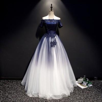 ロングドレス 演奏会 刺繍 ステージ カラードレス ウエディングドレス オフショルダー 紺×白 20代 30代 40代 パーティードレス