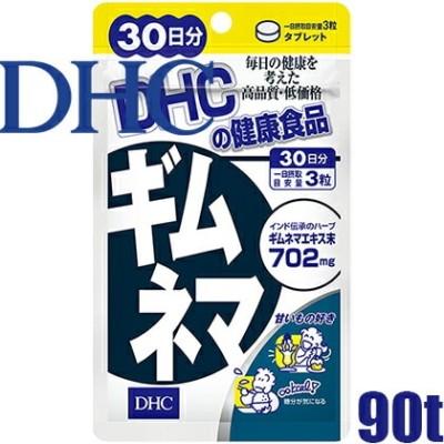 【ゆうパケットのみ送料無料】ディーエイチシー DHC ギムネマ 90粒/30日分≪ギムネマ含有食品≫『4511413617045』