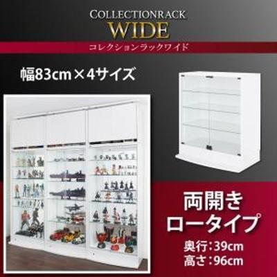 コレクションラック WIDE ロータイプ 奥行39cm ワイド 本体 両開きタイプ 高さ96 コレクションケース 棚 ディスプレイラック フィギュア