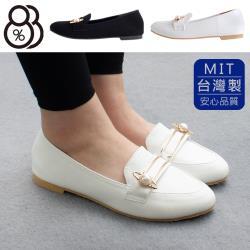 【88%】MIT台灣製 1cm休閒鞋 優雅氣質珍珠金屬框飾釦 皮革/絨面平底圓頭包鞋