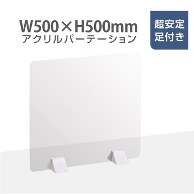あすつく 差し込み簡単 透明 パーテーション W500×H500mm 軽量ABS樹脂足付き 仕切り板 卓上 受付 衝立 間仕切り 卓上パネル 滑り止め シールド abs-p5050