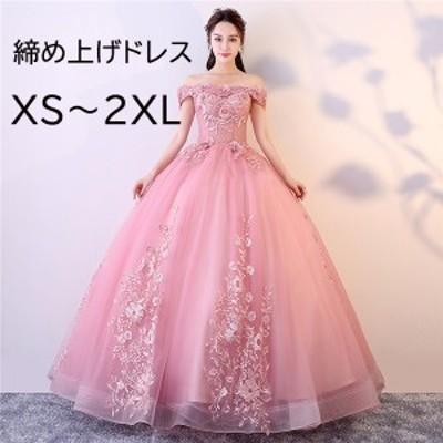 カラードレス ウェディングドレス ロングドレス 演奏会 ピアノ 発表会 オフショルダードレス 演奏会用ドレス
