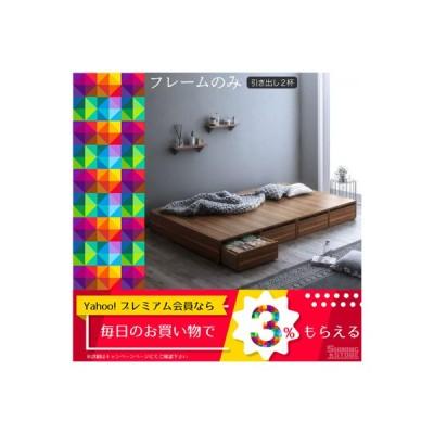 ベッドフレーム 収納ベッド シングル 1人暮らし ワンルーム 選べる引出収納付きシンプルデザインローベッド ベッドフレームのみ 引き出し2杯 シングル