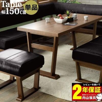 「 ダンラン 」 150テーブル リビング ダイニング 食卓テーブル 脚間の位置調節可能 テーブル単品 玄関お渡し