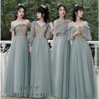 ロングドレス ブライズメイド ドレス ウエディングドレス プリンセス コンサート 花嫁の介添えドレス 結婚式 二次会 パーティー 演奏会 発表会 披露宴 袖あり