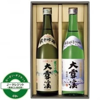 大雪渓 純米セット【 カーボン・オフセット対象】
