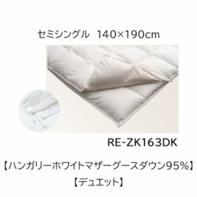 【RE-ZK163DK】【デュエット】【ハンガリーホワイトマザーグースダウン】【セミシングル】パラマウントベッド 羽毛 掛けふとん