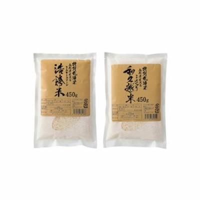 特別栽培米詰合せ〔特別栽培米ミルキークイーン・特別栽培米こしひかり各450g〕
