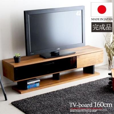 テレビ台 おしゃれ ローボード 木製 北欧 テレビボード 完成品 リビング収納 テレビ 台 アンティーク 幅160cm ガラス