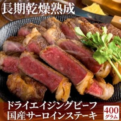 牛肉本来の旨味 日本における乾燥熟成の先駆け「肉匠さの萬」ドライエイジングビーフステーキ400g 熟成肉 ギフト 贈り物 送料無料