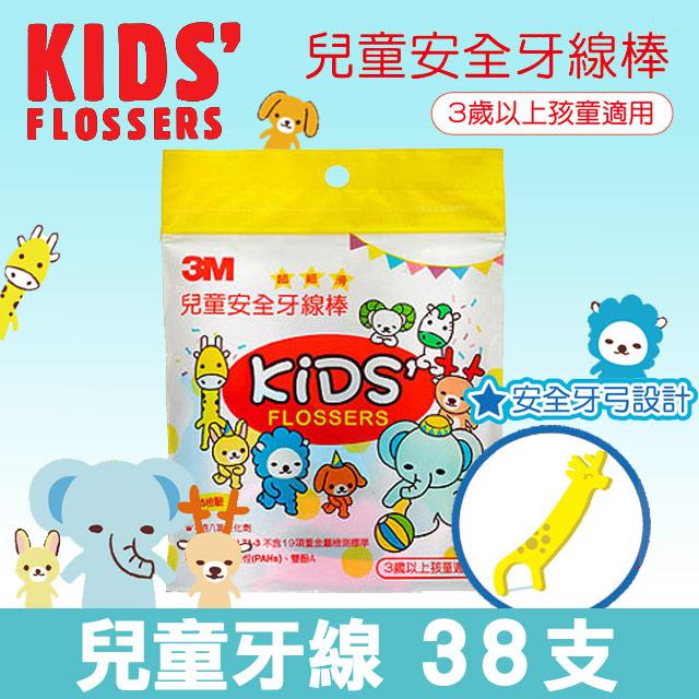 3M 兒童安全牙線棒