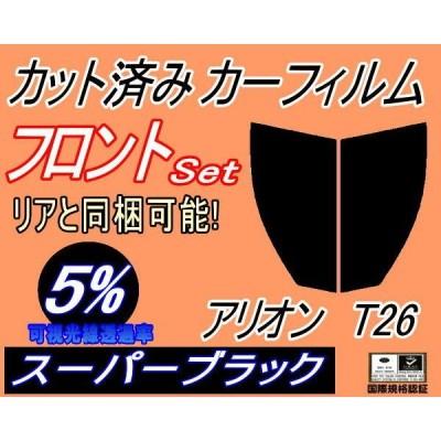 フロント (s) アリオン T26 (5%) カット済み カーフィルム T26系 260系 NZT260 ZRT260 ZRT265 トヨタ