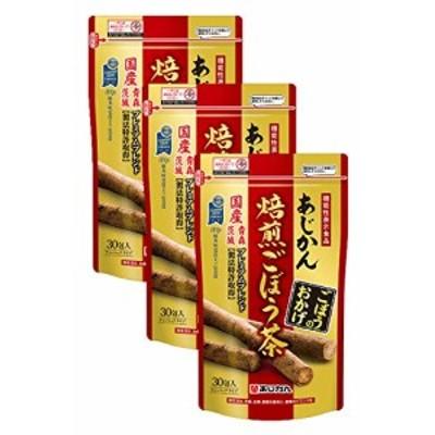 【新品・送料無料】あじかん 機能性表示食品 ごぼう茶 ごぼうのおかげ まとめ買いセット2g30包3袋セット (1包あたり1.2L分/1袋で約36L分