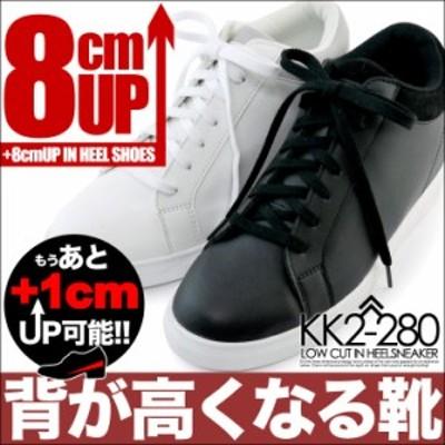 【全2色】シークレットスニーカー 8cmアップ kk2-280
