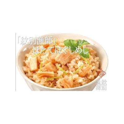 ふるさと納税 10-76 「紋別漁師食堂」 帆立ほぐしめし2個 北海道紋別市