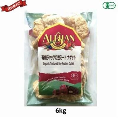 大豆ミート ブロック オーガニック アリサン EU ジャックの豆ミート ナゲット (有機大豆蛋白質)6kg 業務用