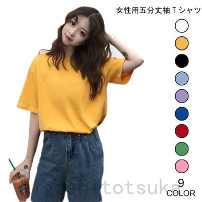 Tシャツ レディース 五分丈袖 ゆったり シンプル カットソー 半袖Tシャツ 丸襟 女性用 トップス カラバリ 夏物 春物 着まわし