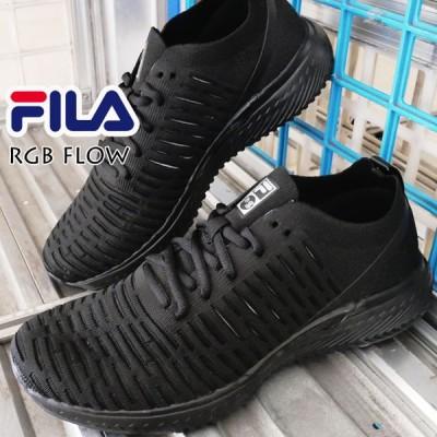 フィラ FILA メンズ レディース スニーカー RGB フロー ローカット ランニングシューズ 0001 ブラック 黒 F2077