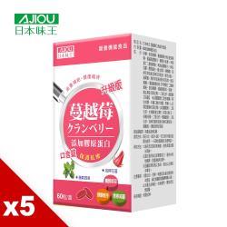 (限時下殺)日本味王 蔓越莓口含錠升級版保護組 (60粒/盒) X5盒