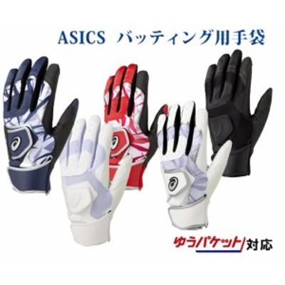 アシックス NEOREVIVE W バッティング用手袋(ダブルベルト) 両手 3121A469 2020SS ベースボール ゆうパケット(メール便)対応