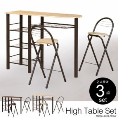 カウンターテーブル&カウンターチェア 3点セット 収納棚付き ブラックフレーム ハイテーブル セット 北欧 おしゃれ 一人暮らし 新生活