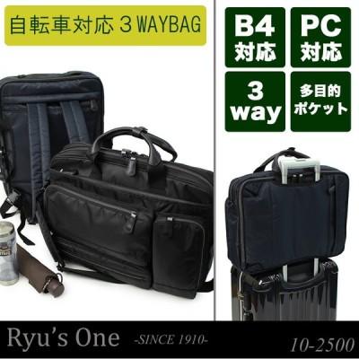 Ryu's One リューズワン AD ビジネスバッグ ブリーフケース ショルダーバッグ リュック 3WAY B4 PC収納  メンズ 10-2500