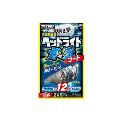 取寄 S132 魁磨き塾 ヘッドライトガチコート PROSTAFF(プロスタッフ) 1セット