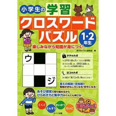 小学生の学習クロスワードパズル1・2年生 楽しみながら知識が身につく! (ま(中古品)