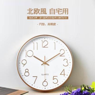 家庭用掛け時計 プライウッド 壁時計 ナチュラル 円形デザイン 14インチ