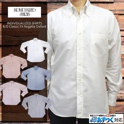 INDIVIDUALIZED SHIRTS インディビジュアライズド シャツ オックスフォード B/Dクラシックフィットシャツ (レガッタ OXFORD)