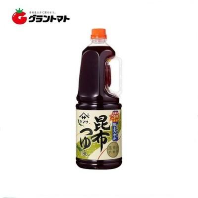 【1ケース】昆布つゆ ハンディボトル (1.8L×6本入)ヤマサ醤油 【同梱不可】【送料無料】