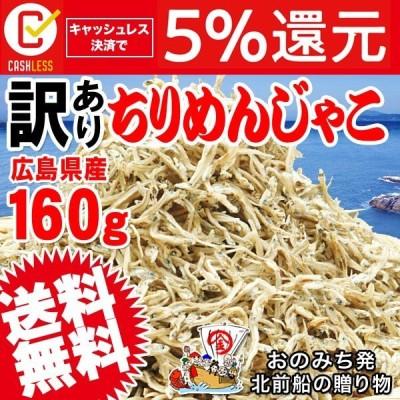 セール 送料無料 ちりめんじゃこ 160g 広島県産 (わけあり 訳あり)魚介 魚 グルメ