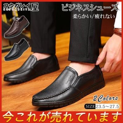 ビジネスシューズ メンズ 紳士靴 レザー 柔らかい ストレートチップ 入社式 履き心地 通勤 疲れない 高級感 オフィス 父の日 防滑ソール 成人式