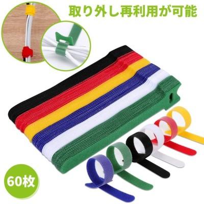 両面マジックテープ結束バンド・ケーブル結束・繰り返し利用可・経済的・カラフル・60本入り6色(Color Cable Ties set of 60)