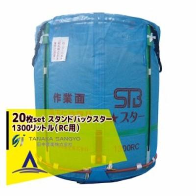 【田中産業】<20枚セット>穀類輸送袋 スタンドバックスター (STBスター) 1300リットル(RC用)