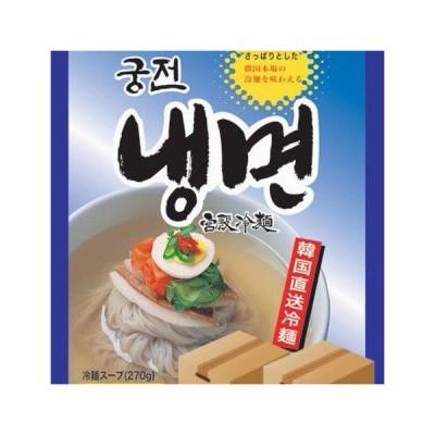 [66] 宮殿冷麺 (1人前) 430g×24入 2箱【お取り寄せ品】