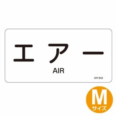 JIS配管アルミステッカー 空気関係 「エアー」 Mサイズ 10枚組 ( 表示シール アルミシール )