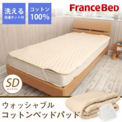 フランスベッド ウォッシャブル コットンベッドパッド セミダブル  綿より2倍の吸収力!硬めの寝心地 洗える