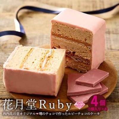 【4個】ギフト ルビーチョコレート キューブケーキ