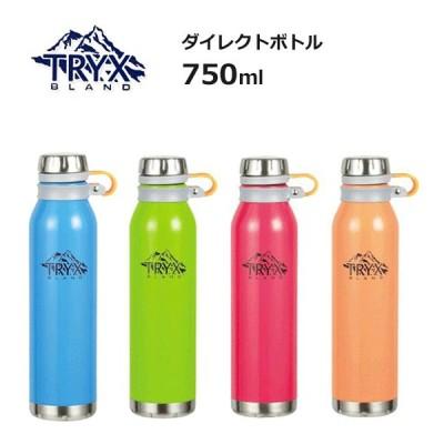 ダイレクトボトル 750ml パール金属 トライエックス / ボトル 水筒 保温 保冷 ブルー グリーン レッド 青 緑 赤 /