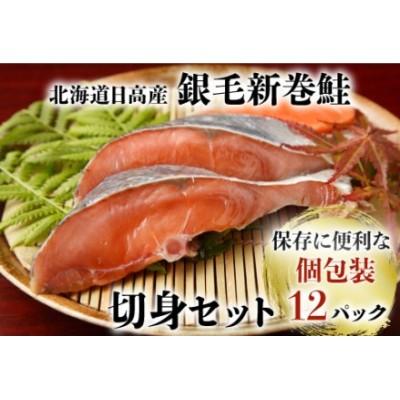 北海道日高産 銀毛新巻鮭(甘塩)切身60g×12(個包装) [B15-286]