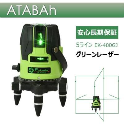 FUKUDA 5ライン グリーン レーザー 墨出し器 EK-400GJ